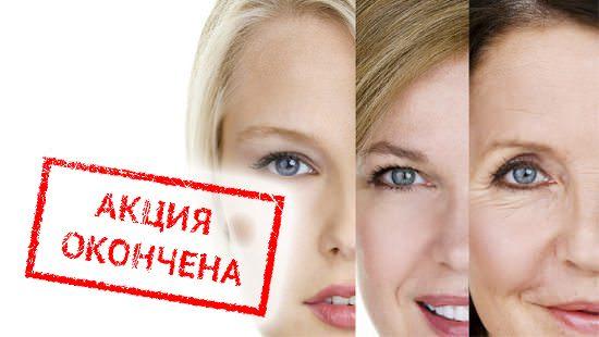 Акция окончена. Консультация косметолога по эстетической коррекции anti-age – бесплатно!