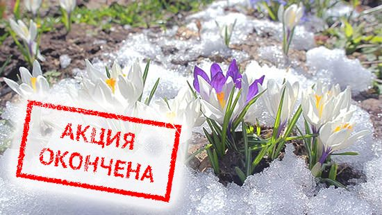 Акция окончена. Акция весны — мезотерапия  в подарок!