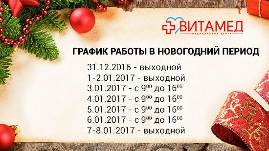 Расписание работы медицинского центра в Новогодний период