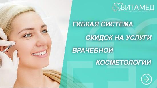 Гибкая система скидок на услуги врачебной  косметологии