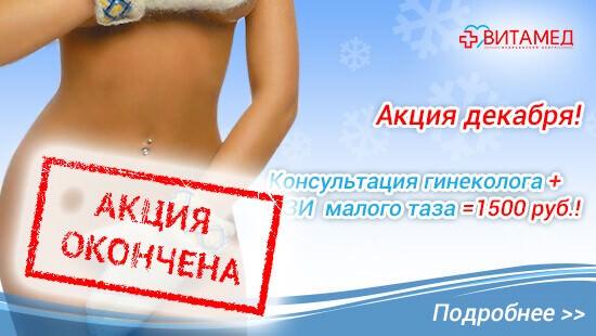 Акция окончена: Консультация гинеколога+УЗИ малого таза =1500 руб!