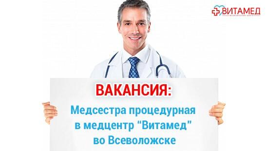 Открыта вакансия: медсестра процедурная!