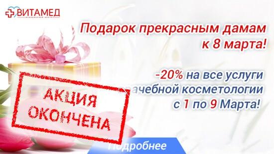 Акция окончена: Подарок прекрасным дамам к 8 Марта: 20% скидка на все услуги врачебной косметологии!