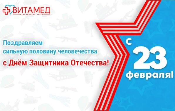 Медцентр «Витамед-Всеволожск» поздравляет мужчин с Днем Защитника Отечества!