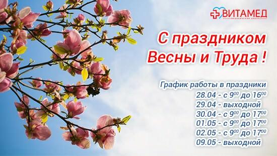 Коллектив медицинского центра Витамед во Всеволожске поздравляет с 1 мая!