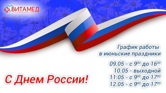 Коллектив медицинского центра Витамед во Всеволожске поздравляет с Днем России!