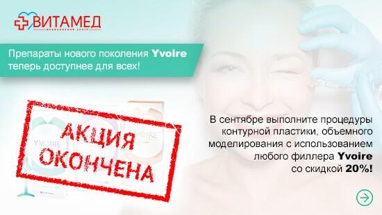 Акция окончена: Препараты нового поколения  Yvoire теперь доступнее для всех!