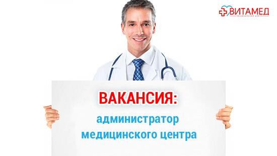 Открыта вакансия: Администратор медицинского центра!