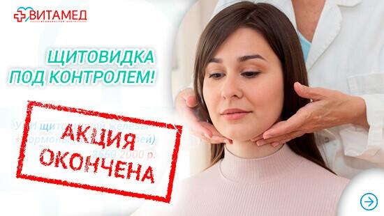 АКЦИЯ ОКОНЧЕНА: Щитовидная железа под контролем!