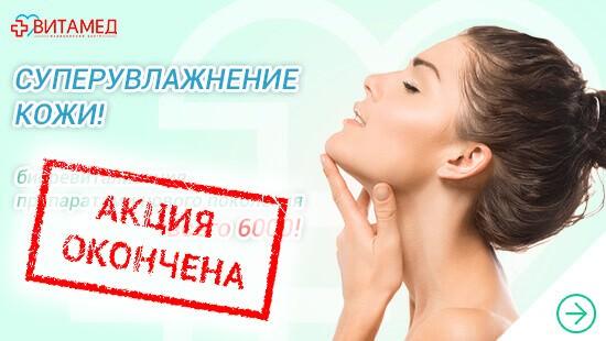 АКЦИЯ ОКОНЧЕНА:Суперувлажнение кожи — биоревитализация препаратами нового поколения!
