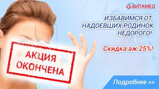 АКЦИЯ ОКОНЧЕНА:Удаление родинок, папиллом, бородавок со скидкой 25%