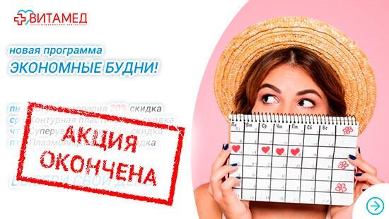 Новая программа в косметологии — Экономные будни!