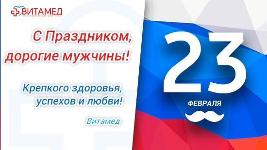 МЦ «ВИТАМЕД-Всеволожск» поздравляет мужчин с 23-м февраля!