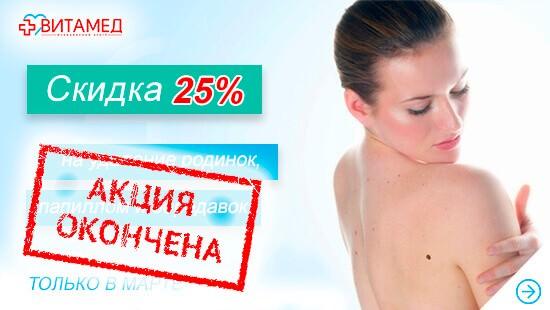 25% скидка на удаление родинок, папиллом и бородавок!