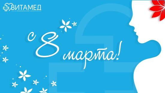 C 8 марта, милые женщины!