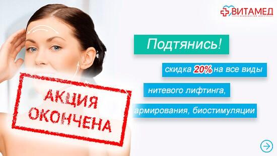 АКЦИЯ ОКОНЧЕНА: Скидка 20% на все виды нитевого лифтинга, армирования, биостимуляции
