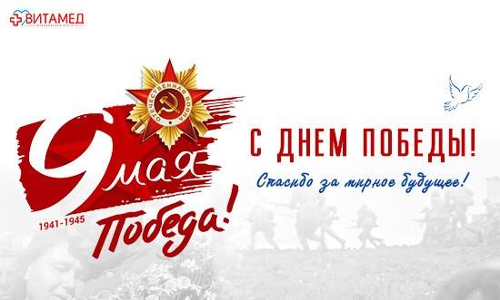 Коллектив медицинского центра Витамед во Всеволожске поздравляет всех с Днем Победы!