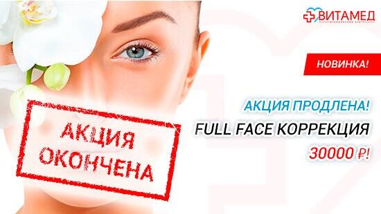 АКЦИЯ ОКОНЧЕНА: FULL FACE коррекция — 30000 р.!