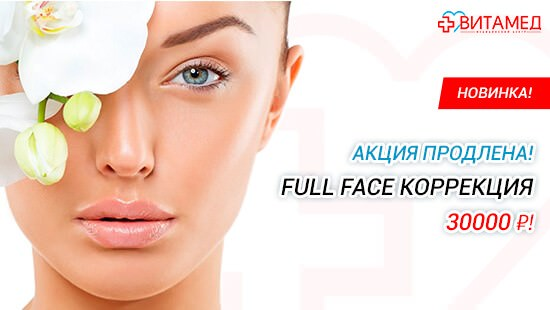 Акция продлена: FULL FACE коррекция — 30000 р.!