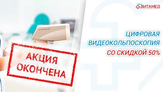 АКЦИЯ ОКОНЧЕНА: Цифровая видеокольпоскопия со скидкой 50%!
