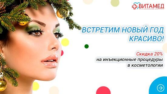 Встретим Новый год красиво! Скидка 20% на инъекционные процедуры в косметологии